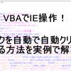 VBAでie操作!リンクやボタンを自動クリックしてウェブ情報を取得