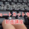 パソコンスキル基礎!ビジネスで役立つショートカットキー無料動画講座