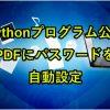 Python|フォルダ内の全てのPDFにパスワードを自動設定|Passwordは自動生成