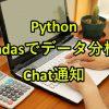 PythonのPandasでCSV分析|日付やAnd/Or複数条件で処理する方法