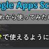 GoogleAppsScriptの使い方・始め方|GAS初心者でも10分で始めるようになる