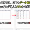 GoogleAppsScriptでデータ集計|スプレッドシートの売上合計を算出(GAS)