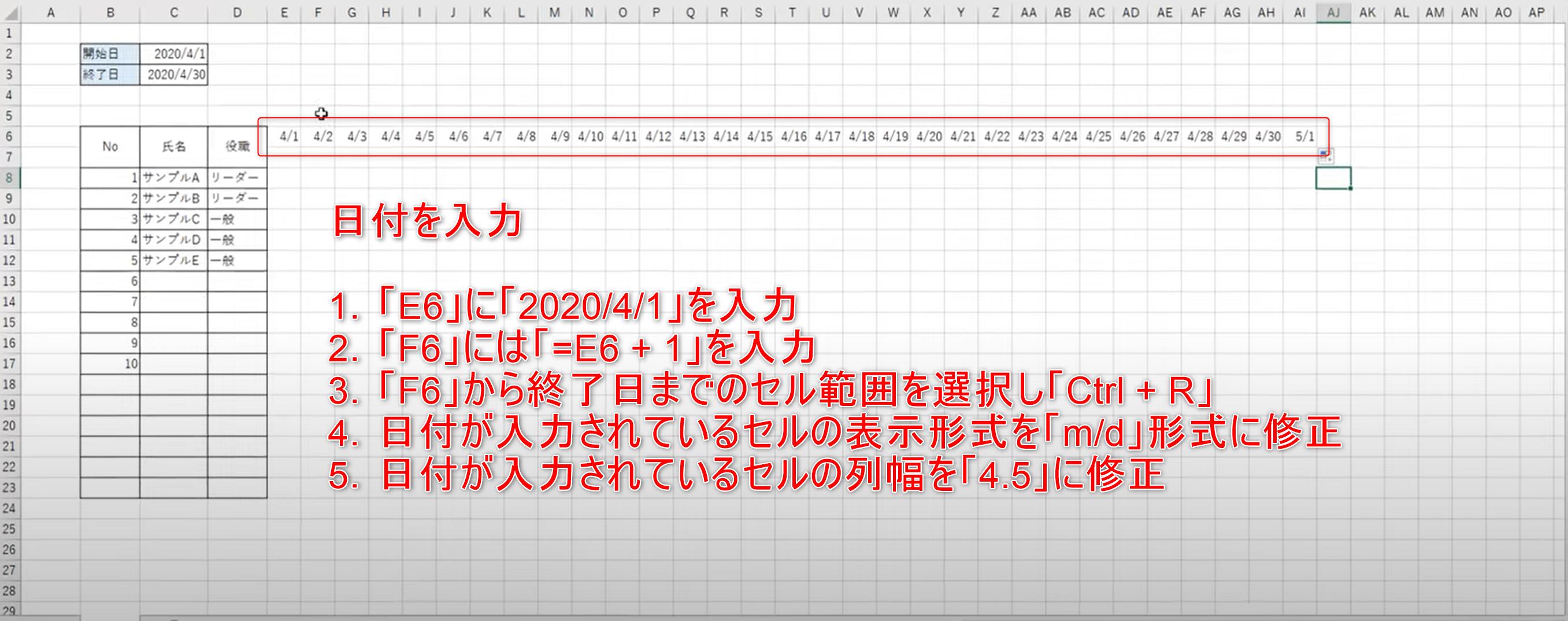 Excelシフト表動画解説記事06