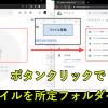 Googleドライブ上の複数ファイルの保存フォルダを一気に移動|GASプログラム活用事例