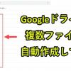 GoogleDriveで複数フォルダを一気に作成する方法|GASプログラムを活用した事例