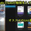 GoogleAppsScript勉強オススメの本5つ|書籍でGAS学習したい人必見