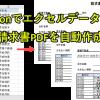 PythonでExcelデータから請求書PDFへ自動出力・変換|ルーティン作業の自動化事例