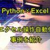 Python×Excel|操作自動化できること15!読み込み・書き込みからグラフ化・データ処理から