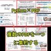 PythonでPDFを複数まとめて自動結合!日本語ファイルを1つに集約