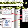 PythonでPDF内の画像を全て取得してフォルダ保存(png,jpegとして)