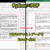 PythonでPDFテキストを読み込みExcel変換して一覧化する