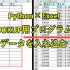 Python×Excel|vlookup関数でマスタデータ取得をopenpyxlで作成