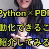 Python×PDF自動化できること7|PDF生成変換からテキスト抽出まで