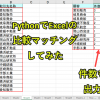 Python×Excel|比較マッチングの事例(COUNTIF関数をopenpyxlで作る)