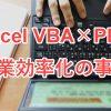 エクセルVBAのPDF操作事例12|PDF出力・保存から印刷・テキスト抽出まで