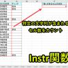 ExcelマクロVBAである特定の文字列が含まれる件数をカウント(Instr関数)