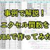 エクセル関数をマクロで作る!10事例でVBAプログラムを解説
