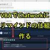 エクセルVBAでChatworkに定期通知する仕組みを作ってみる