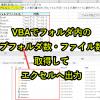 VBAでフォルダ内のファイル数とフォルダ数をカウントしてExcelに出力