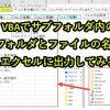 VBAでサブフォルダ含め全フォルダ名・ファイル名をエクセルに一覧で書き出す
