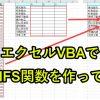 ExcelマクロVBAでSUMIFS関数(複数条件に合致した数値を合計)を作成