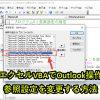 エクセルVBAでOutlook起動するための参照設定とできないときの対処法