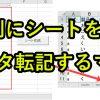 エクセルマクロVBAでデータ項目別にシートコピーし自動転記