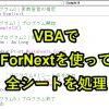 エクセルマクロVBAのForNext ブック内の全てのシートを繰り返し処理
