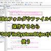 VBAのFSO(FileSystemObject)とは?参照設定や使えないときの対処法からメソッドや事例まで