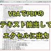 マクロVBAでPDFの全テキスト情報をエクセルに書き出し一覧表示する
