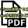 VBAでPDF操作の方法3つ|Acrobat参照設定からReaderフリーでPDF出力表示まで紹介