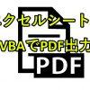 エクセルマクロVBAでシートを連続でPDF出力・保存 ExportAsFixedFormat使う