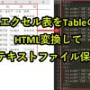 VBAでエクセル表をHTML(table,tr,td)でテキストファイルに変換して出力