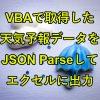 VBAで天気予報データをWebAPIで取得しJSONパースでエクセルへ出力