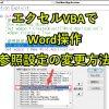 エクセルVBAでWord(ワード)操作に必要な参照設定とエラー対処方法