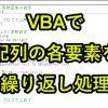 エクセルVBAのForNext 配列の要素を繰り返し処理する