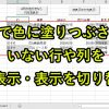 エクセルマクロVBAで色の塗りつぶしがない行や列の表示・非表示を切替