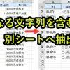 エクセルマクロVBA|特定文字列(複数可)を含む行だけ別シート抽出