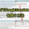 Excel関数で自動翻訳!GoogleTranslate関数を実装する方法