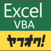 VBAでヤフオクのデータを取得しExcelへ出力!IE操作マクロのテンプレート付