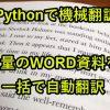 Python フォルダ内のワード(Word)を日本語から英語に機械翻訳するツール
