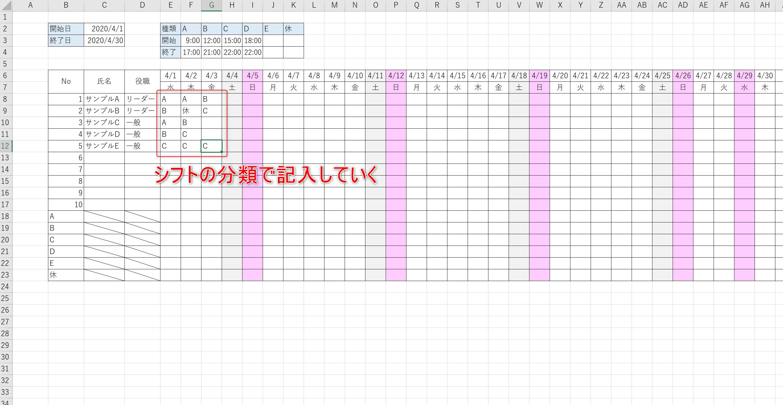 Excelシフト表動画解説記事19