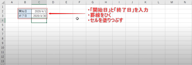 Excelシフト表動画解説記事04