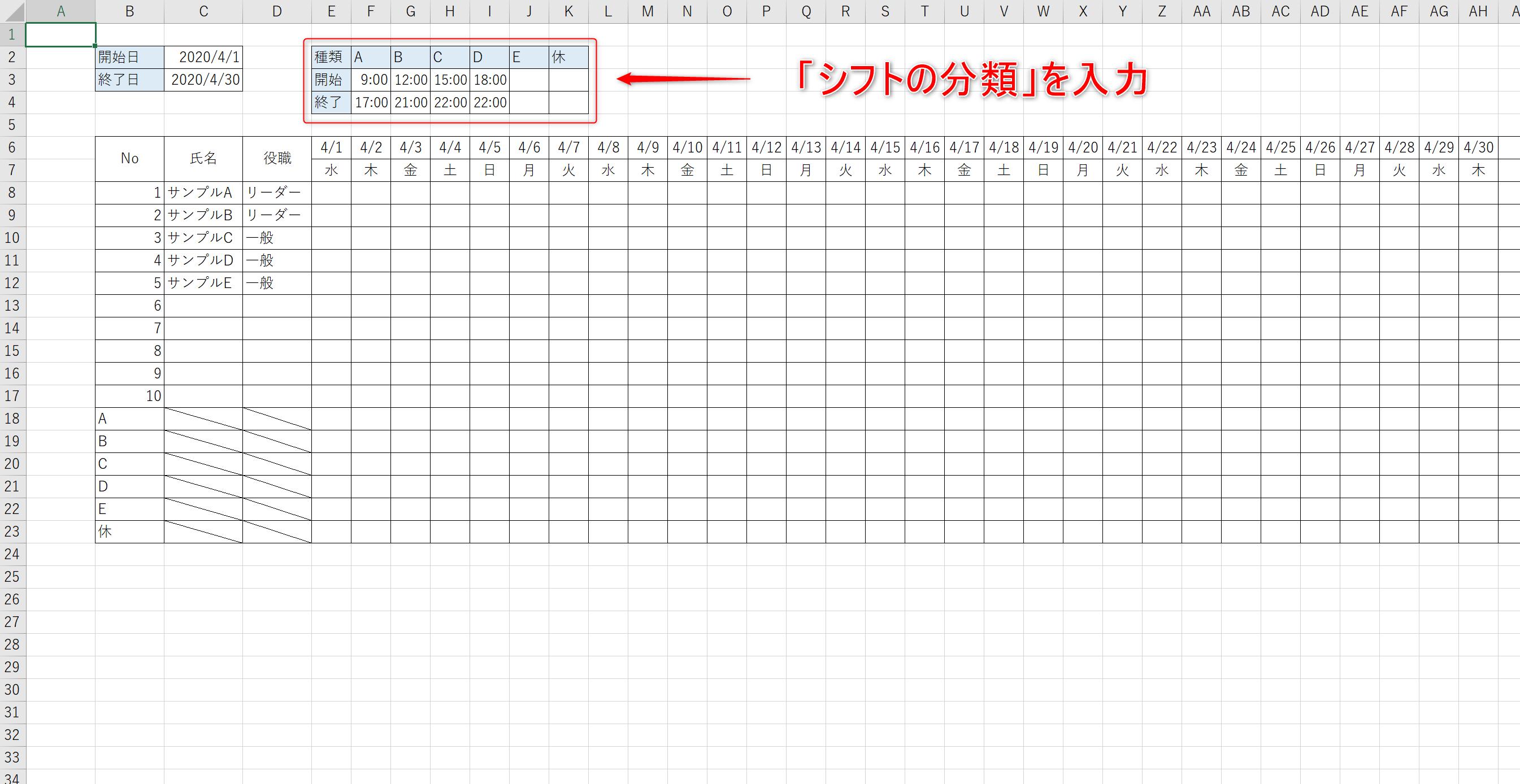 Excelシフト表動画解説記事10