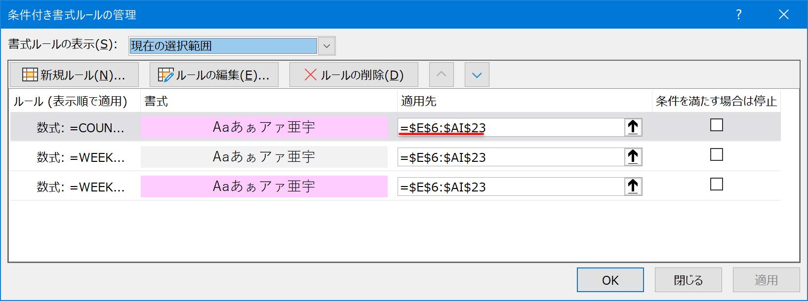 Excelシフト表動画解説記事18