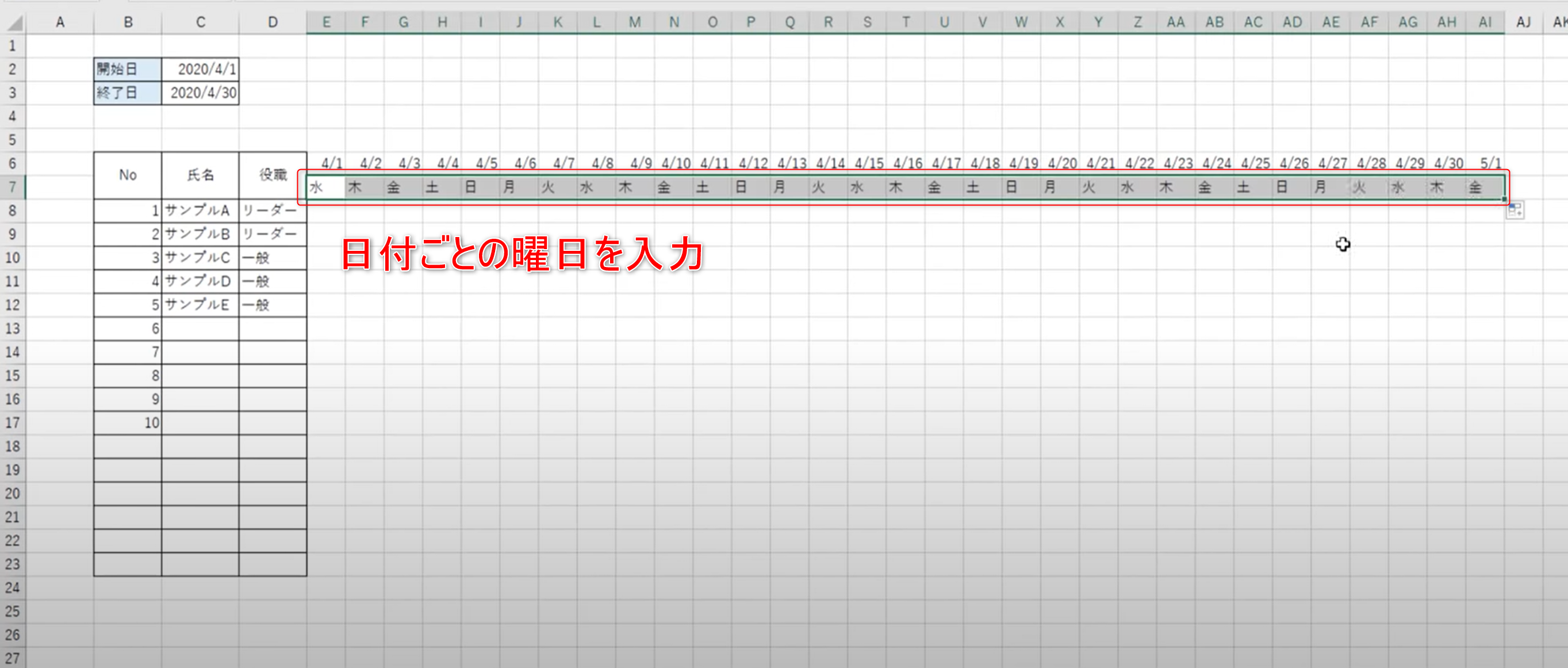 Excelシフト表動画解説記事08