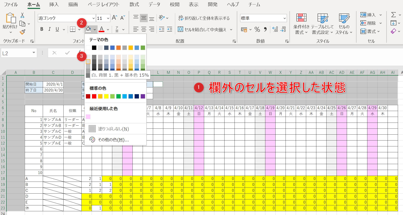 Excelシフト表動画解説記事23