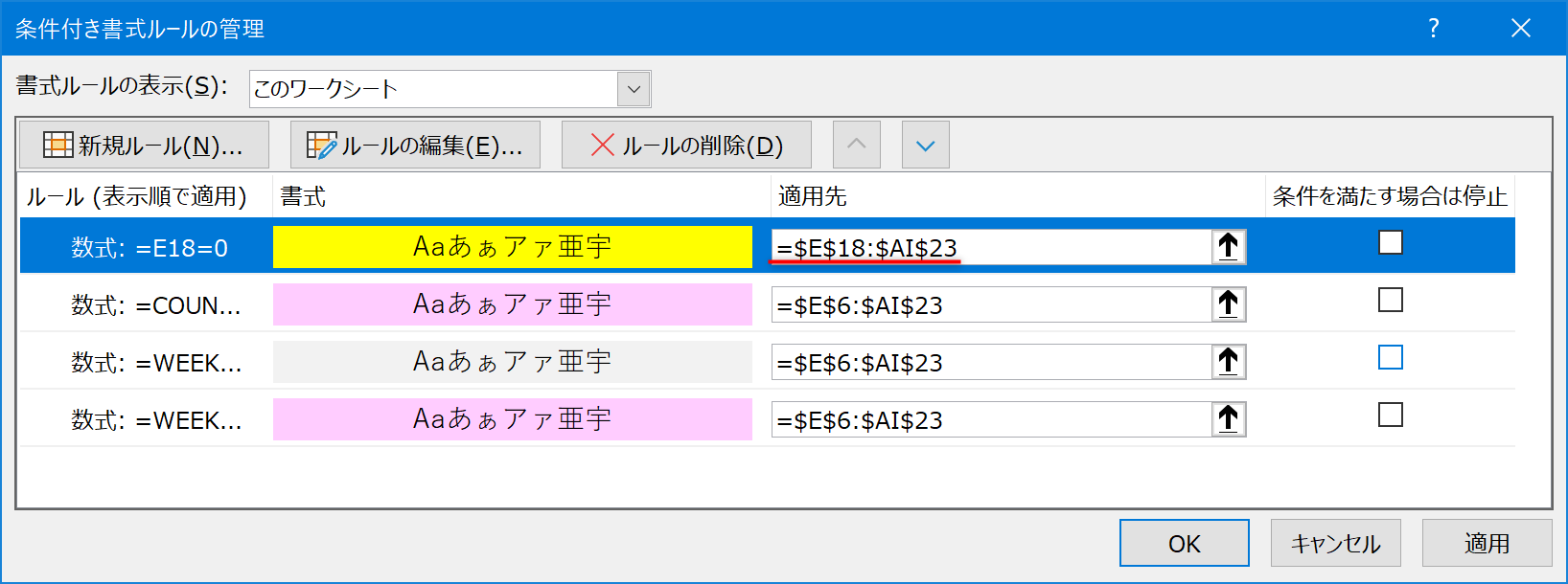 Excelシフト表動画解説記事21