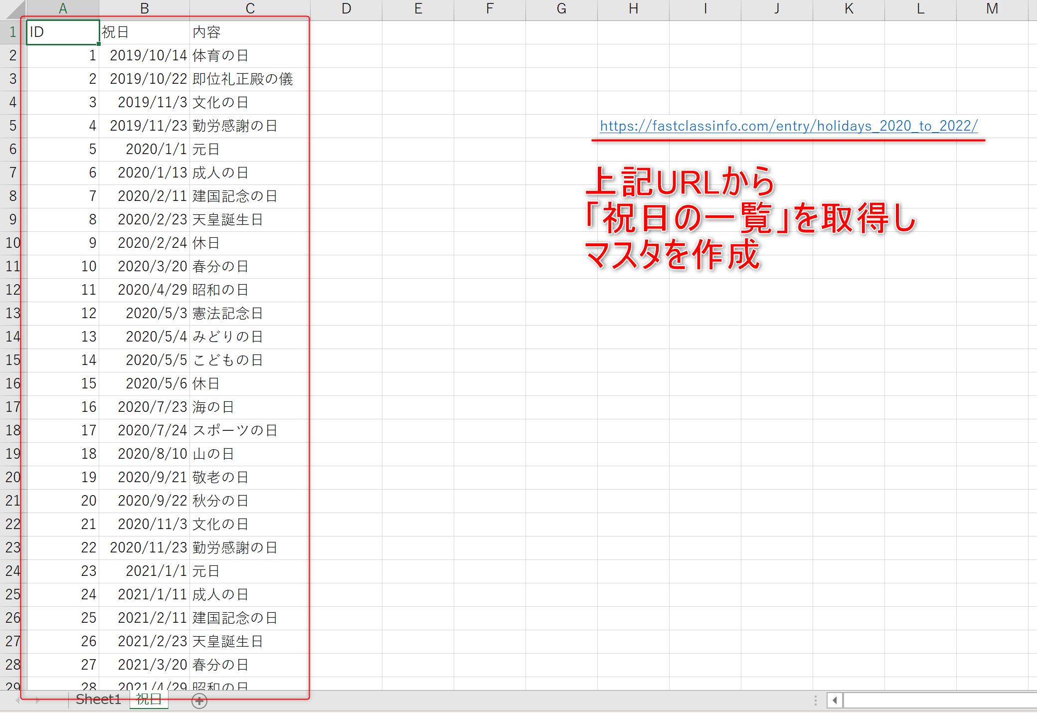 Excelシフト表動画解説記事17