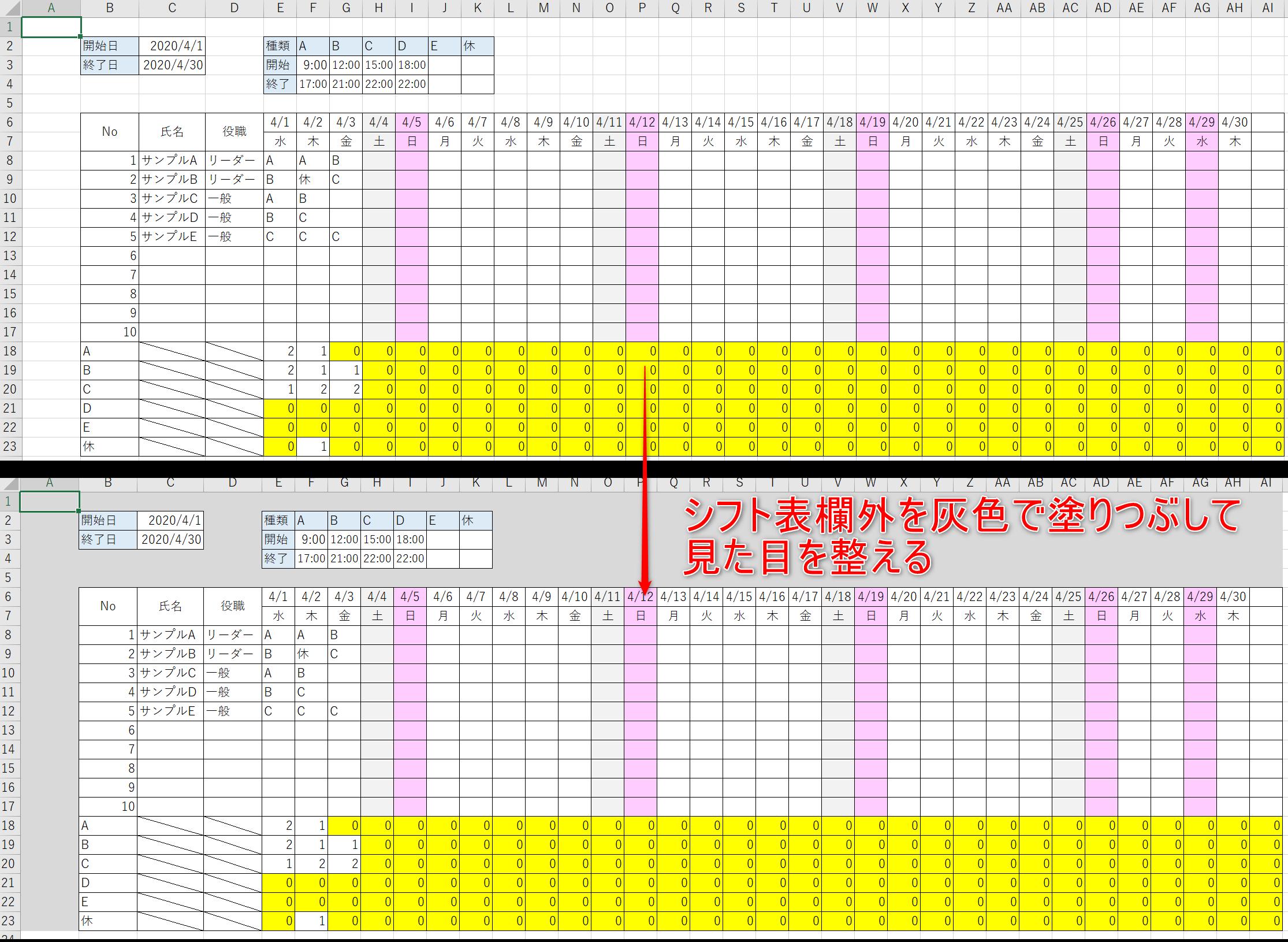 Excelシフト表動画解説記事22